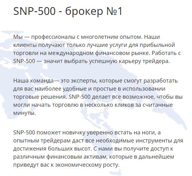 SNP-500 - российский брокер-пустышка, Фото № 2 - 1-consult.net