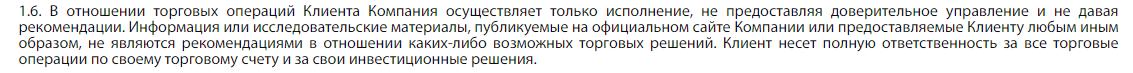 "Stream Forex - ""обучающий"" лохотрон, Фото № 6 - 1-consult.net"