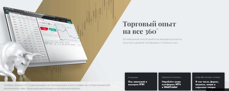 Полный обзор брокера Investous, Фото № 1 - 1-consult.net