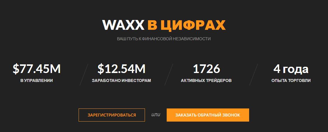 Полный обзор брокера WAXX Capital, Фото № 3 - 1-consult.net