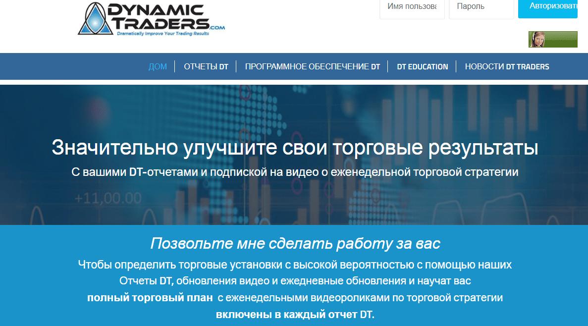 Dynamic Traders - чем занимается фирма, Фото № 1 - 1-consult.net