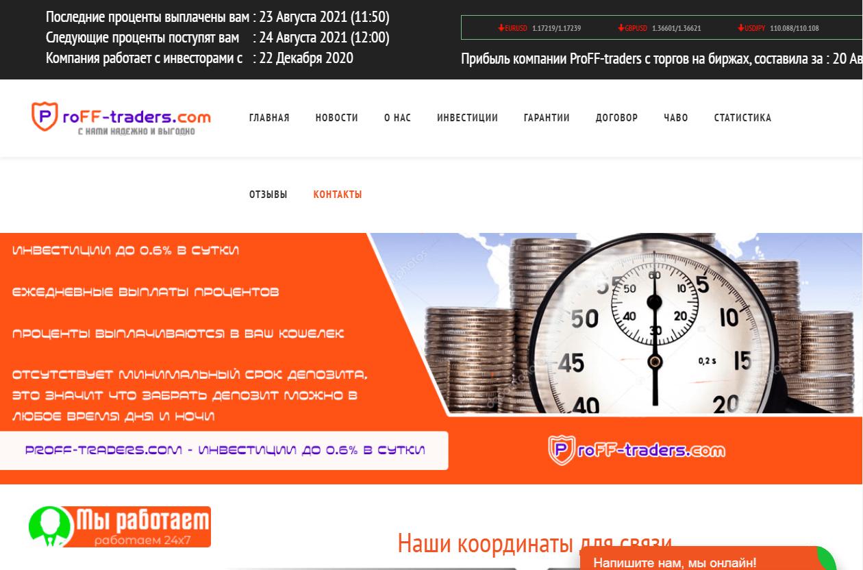 Вся информация о компании ProFF-traders, Фото № 1 - 1-consult.net