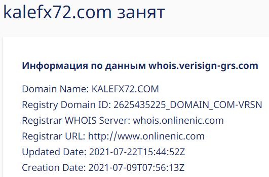 Вся информация о брокерской конторе KaleFx, Фото № 2 - 1-consult.net