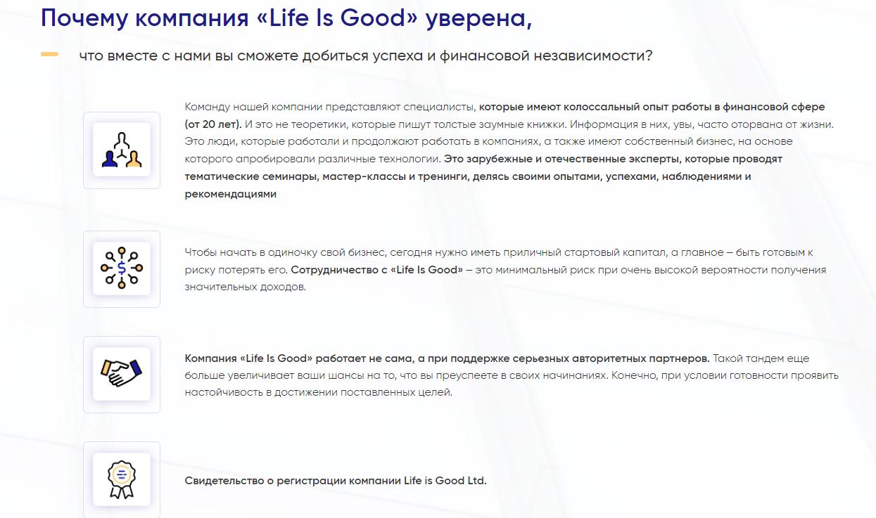 Вся информация о компании Life is Good, Фото № 3 - 1-consult.net