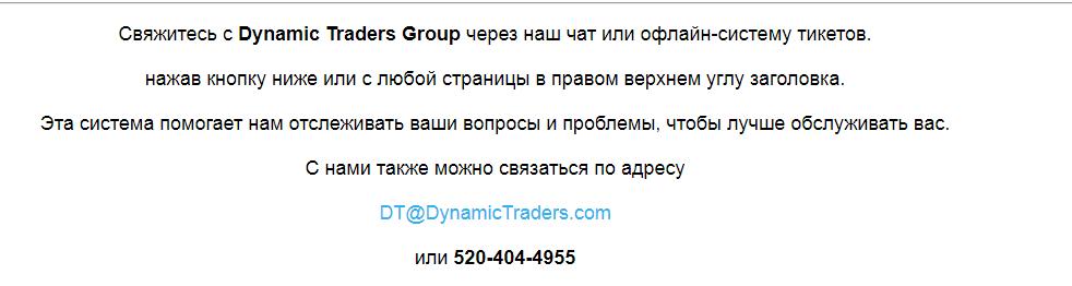 Dynamic Traders - чем занимается фирма, Фото № 7 - 1-consult.net