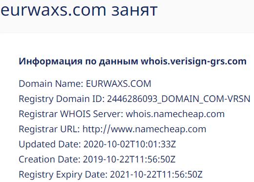 Вся информация о компании Eurwaxs, Фото № 1 - 1-consult.net
