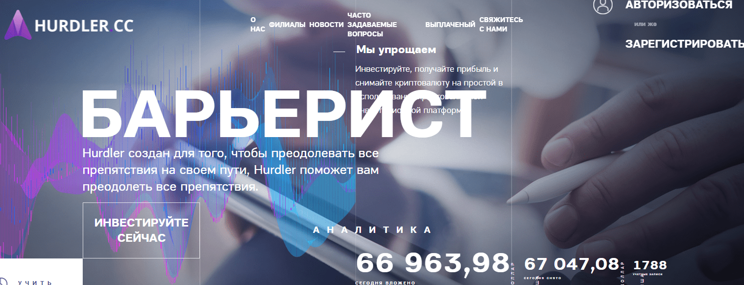Hudler.CC - правда о брокере, Фото № 1 - 1-consult.net