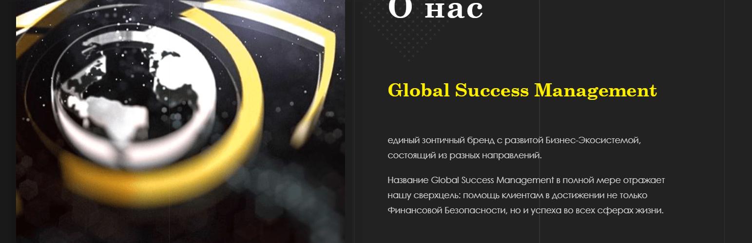Global Success Management - успех или провал?, Фото № 2 - 1-consult.net