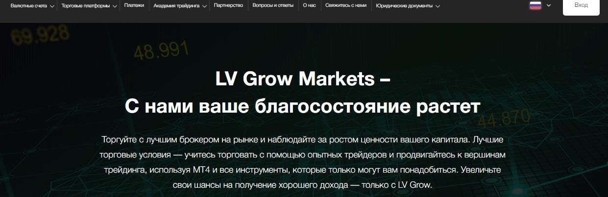 LV Grow Markets - подделка брокера, Фото № 2 - 1-consult.net
