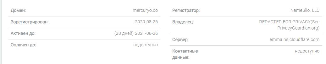 Mercuryo - чем занимается эта фирма?, Фото № 4 - 1-consult.net