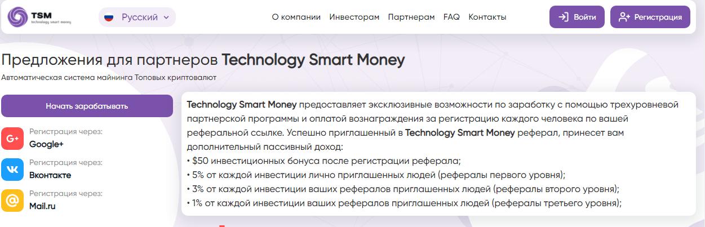 TSM capital - автоматическая финансовая пирамида, Фото № 5 - 1-consult.net
