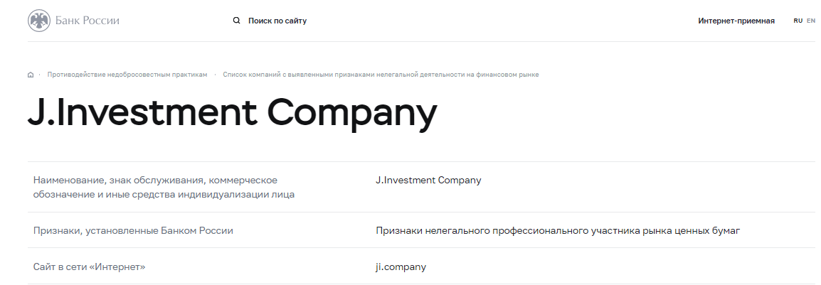 J.Investment Company - иностранный лохотрон, Фото № 6 - 1-consult.net