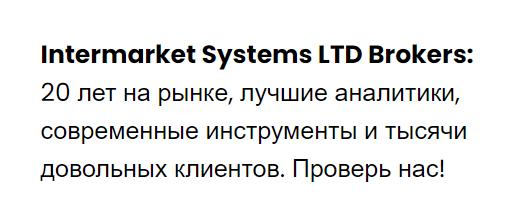 Полный обзор брокера Intermarket Systems, Фото № 2 - 1-consult.net