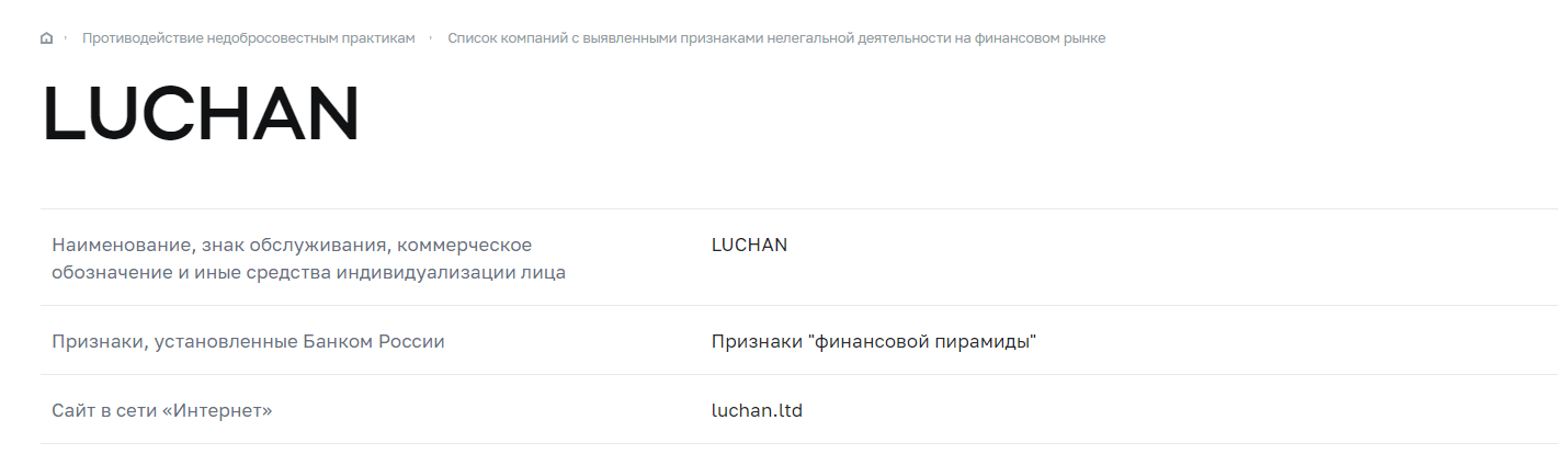 Luchan Limited - обзор фирмы, Фото № 10 - 1-consult.net