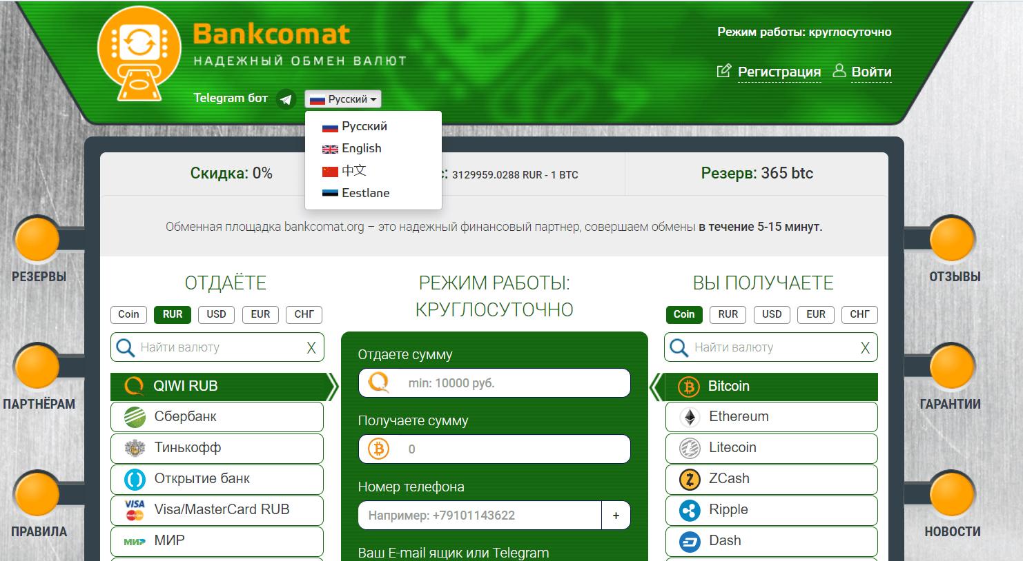 Информация об обменном сервисе Bankcomat, Фото № 1 - 1-consult.net
