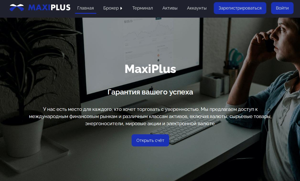 Вся информация о компании Maxi Plus, Фото № 1 - 1-consult.net