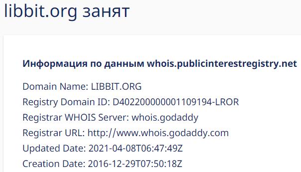 Вся информация о брокерской фирме LibBit, Фото № 2 - 1-consult.net