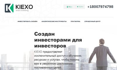 Вся информация о компании KIEXO, Фото № 1 - 1-consult.net