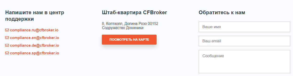CFBroker - аферисты, обещающие успех, Фото № 7 - 1-consult.net