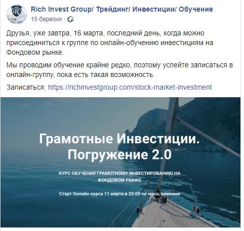 Rich Invest Group - продуманные аферисты, Фото № 9 - 1-consult.net