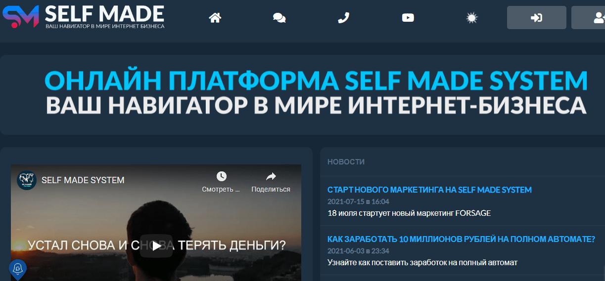 Вся информация о компании Self-Made-System, Фото № 1 - 1-consult.net