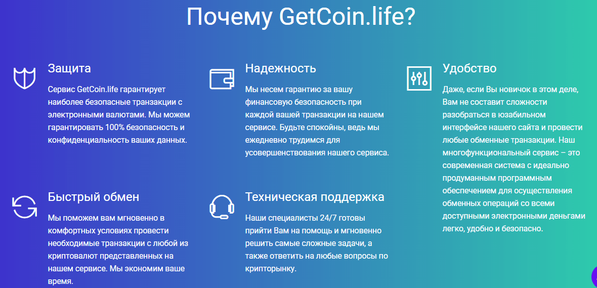 Подробный обзор о компании GetCoin, Фото № 2 - 1-consult.net