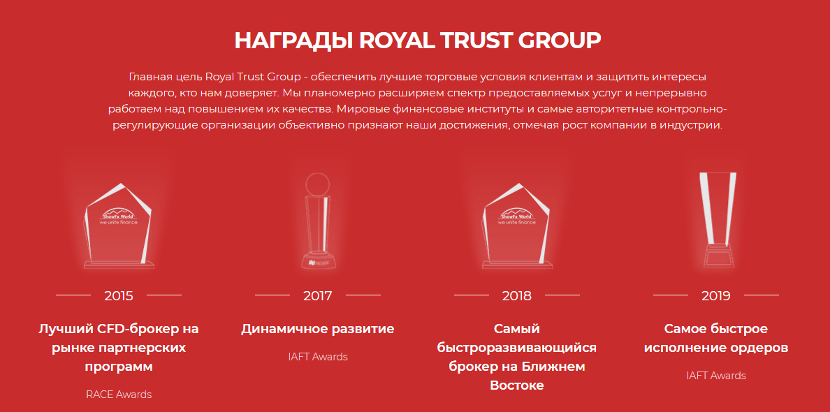 Досье на Royal Trust Group, Фото № 6 - 1-consult.net