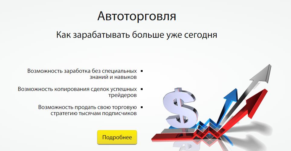 "Stream Forex - ""обучающий"" лохотрон, Фото № 2 - 1-consult.net"