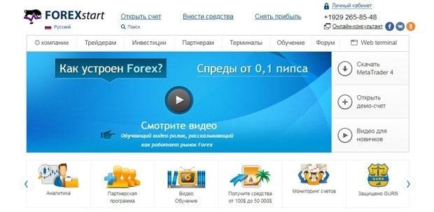 Вся информация о компании ForexStart, Фото № 1 - 1-consult.net