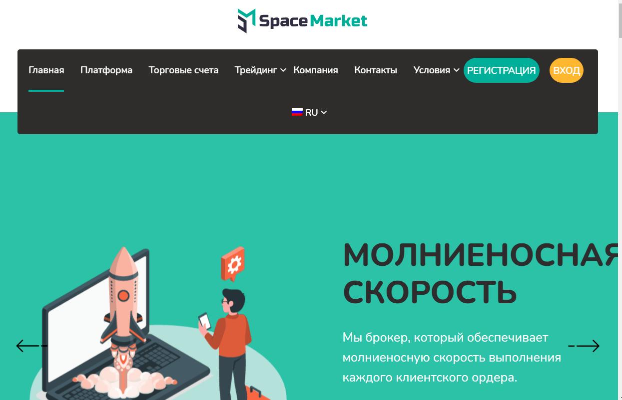 Вся информация о компании SpaceMarket, Фото № 1 - 1-consult.net