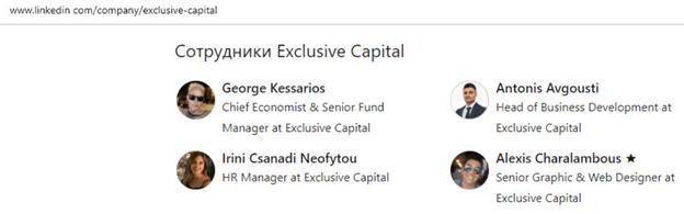 Вся информация о компании Exclusive Capital, Фото № 2 - 1-consult.net