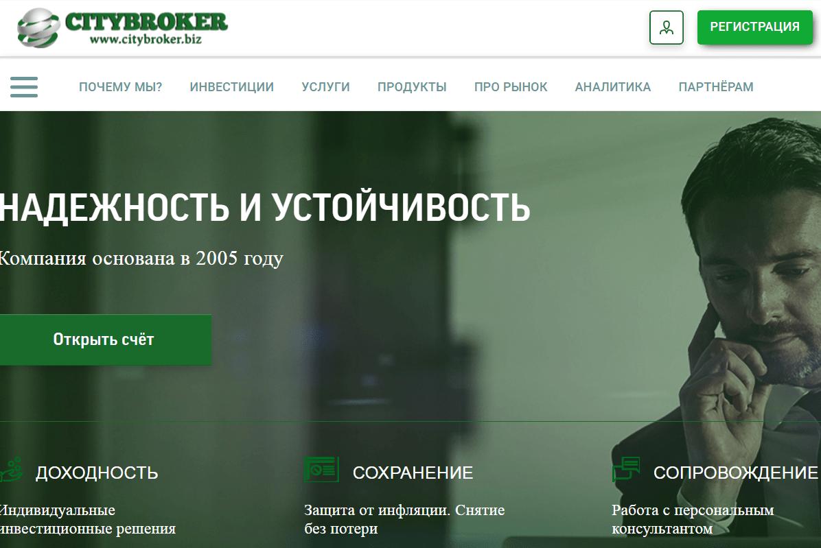 Вся информация о компании City Broker  , Фото № 1 - 1-consult.net