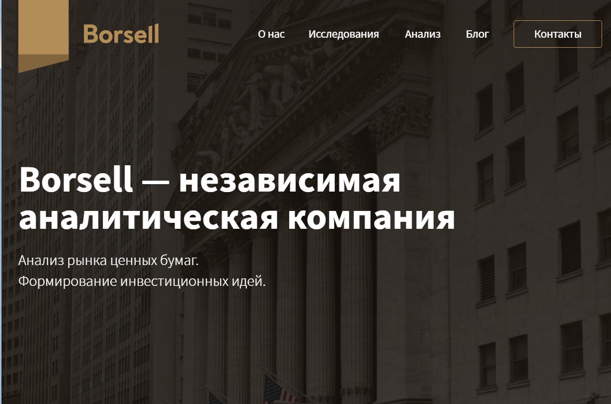 Вся информация о компании Borsell, Фото № 1 - 1-consult.net