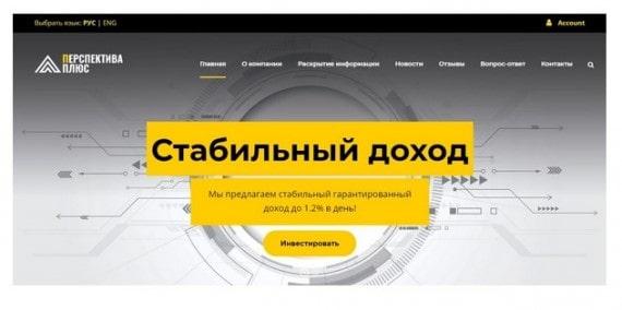 Обзор компании Перспектива Плюс, Фото № 1 - 1-consult.net
