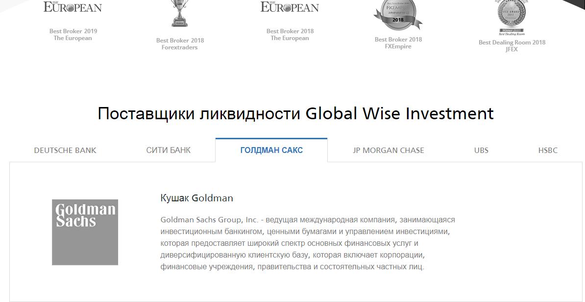 Брокер-жулик Global Wise Investment, Фото № 1 - 1-consult.net