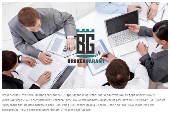 Вся информация о компании Broker-garant, Фото № 1 - 1-consult.net