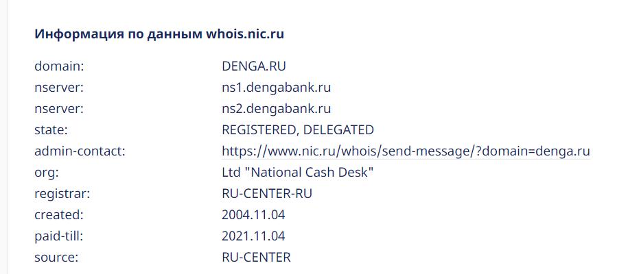 Вся информация о компании Деньга, Фото № 2 - 1-consult.net