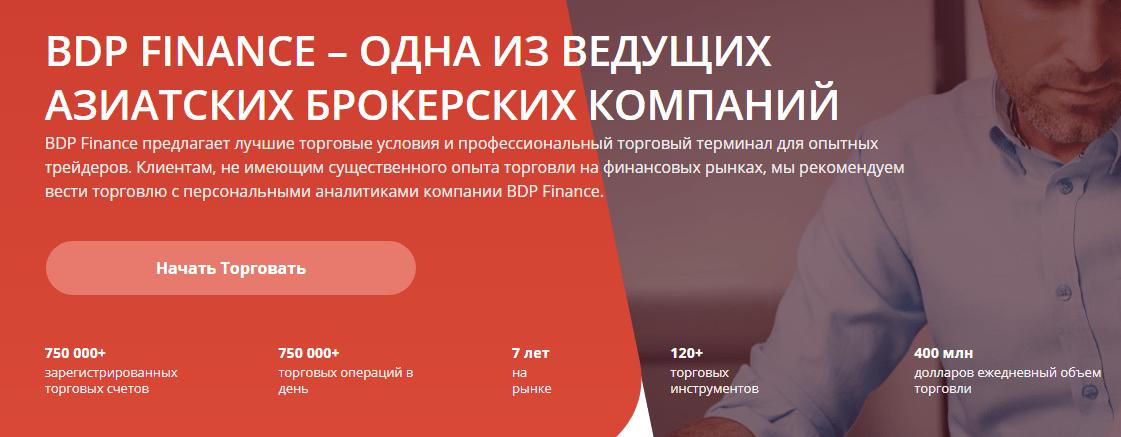 Наглый обман от BDP Finance, Фото № 4 - 1-consult.net