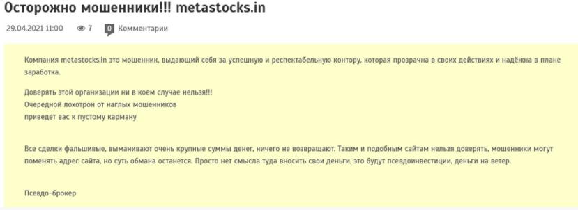 Обзор брокера MetaStocks, Фото № 5 - 1-consult.net