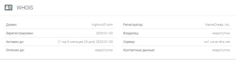 HightWolf - вся правда о компании, Фото № 4 - 1-consult.net