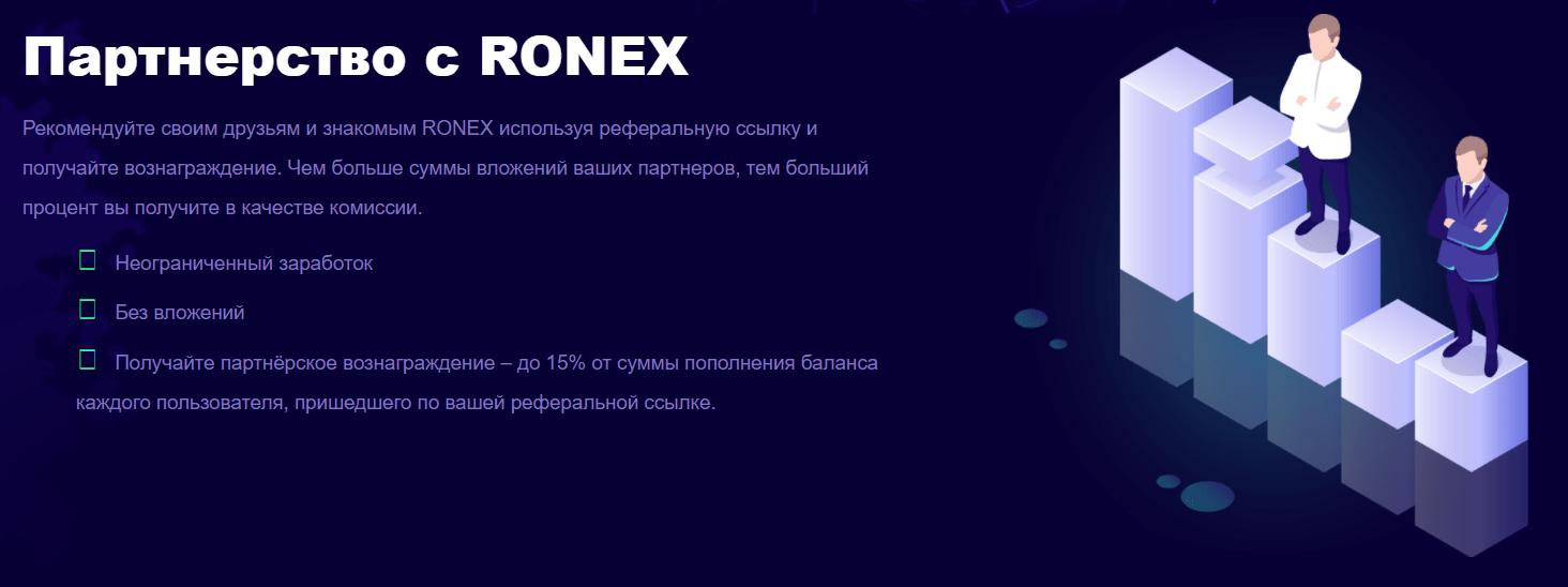 Вся информация о платформе инвестирования RONEX, Фото № 5 - 1-consult.net