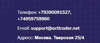 Act Trader - обзор конторы, Фото № 6 - 1-consult.net