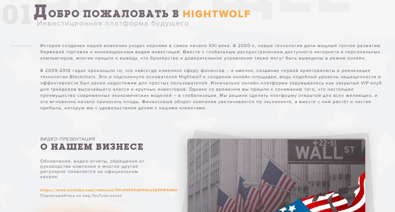 HightWolf - вся правда о компании, Фото № 3 - 1-consult.net