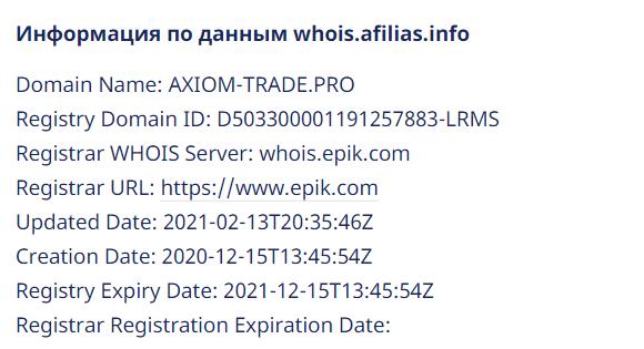 Вся информация о компании AxiomTrade, Фото № 2 - 1-consult.net