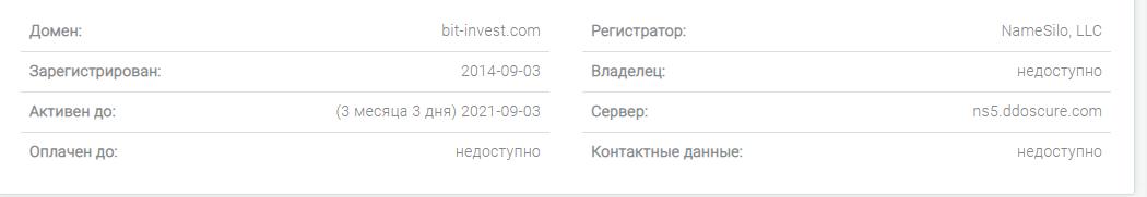Наглый обман от Bit-Invest, Фото № 6 - 1-consult.net