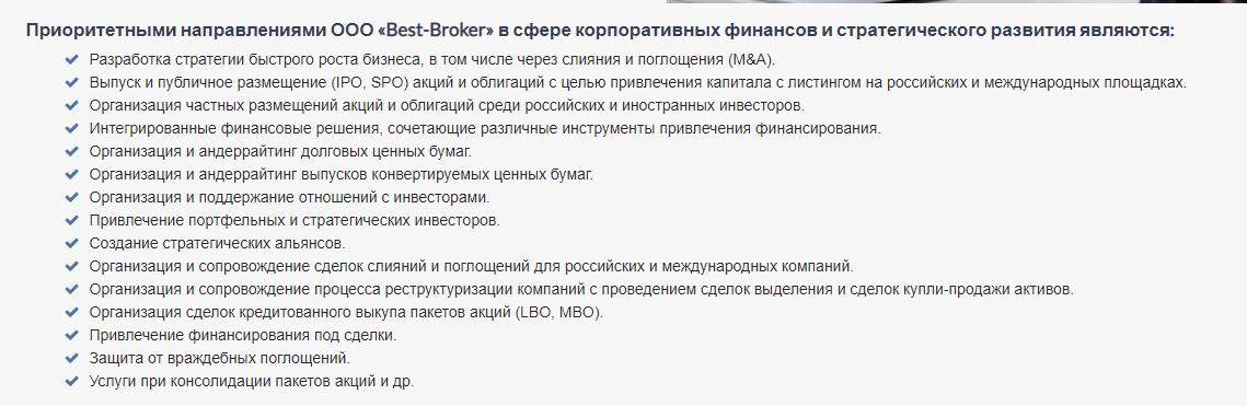 Best-Broker - что не так с этой компанией?, Фото № 5 - 1-consult.net