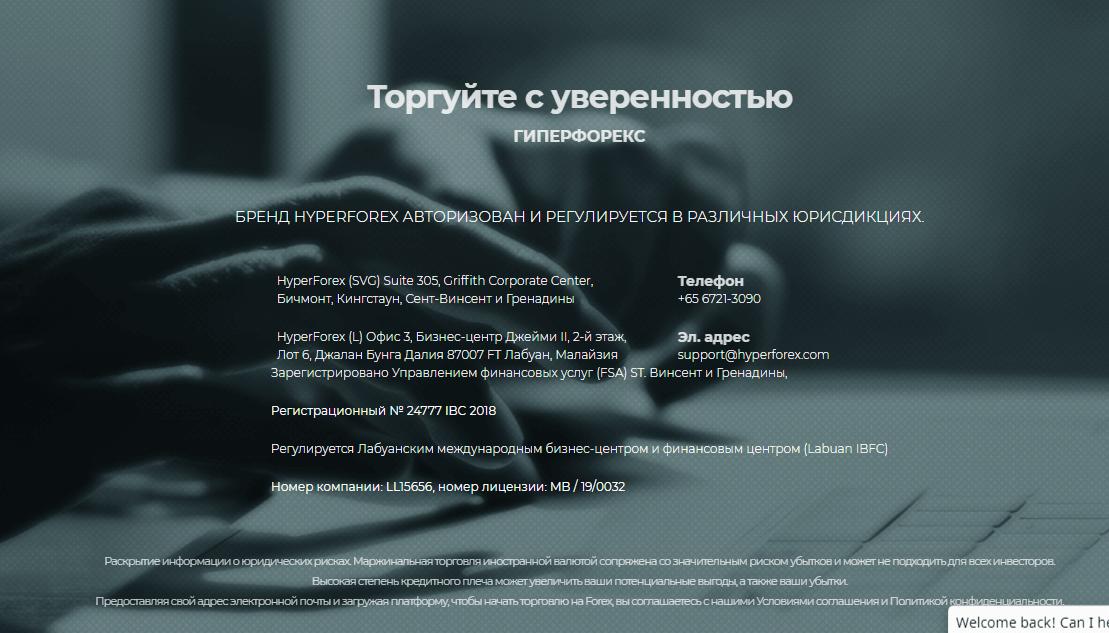 Hyper Forex - брокер-обманщик, Фото № 9 - 1-consult.net