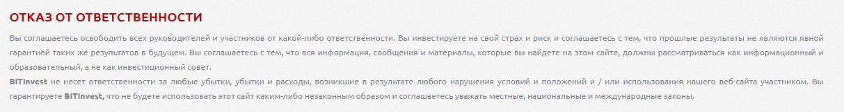 Наглый обман от Bit-Invest, Фото № 7 - 1-consult.net