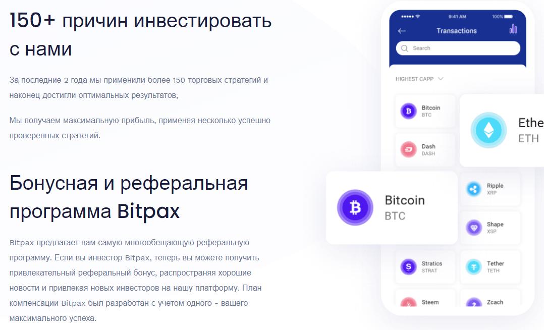 Bitpax Crypto Index - что нужно знать об этой конторе?, Фото № 3 - 1-consult.net