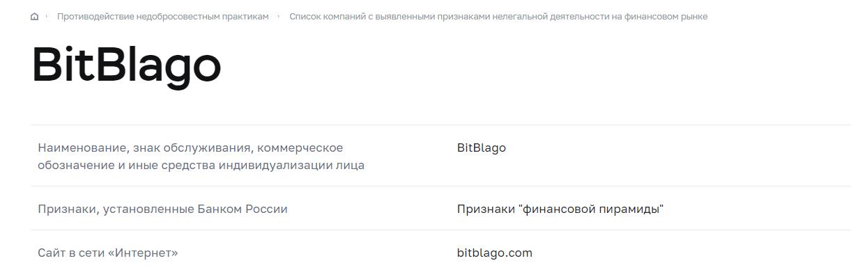 Вся правда о BitBlago, Фото № 5 - 1-consult.net